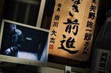 Yakuza in Tokyo - Bild 9